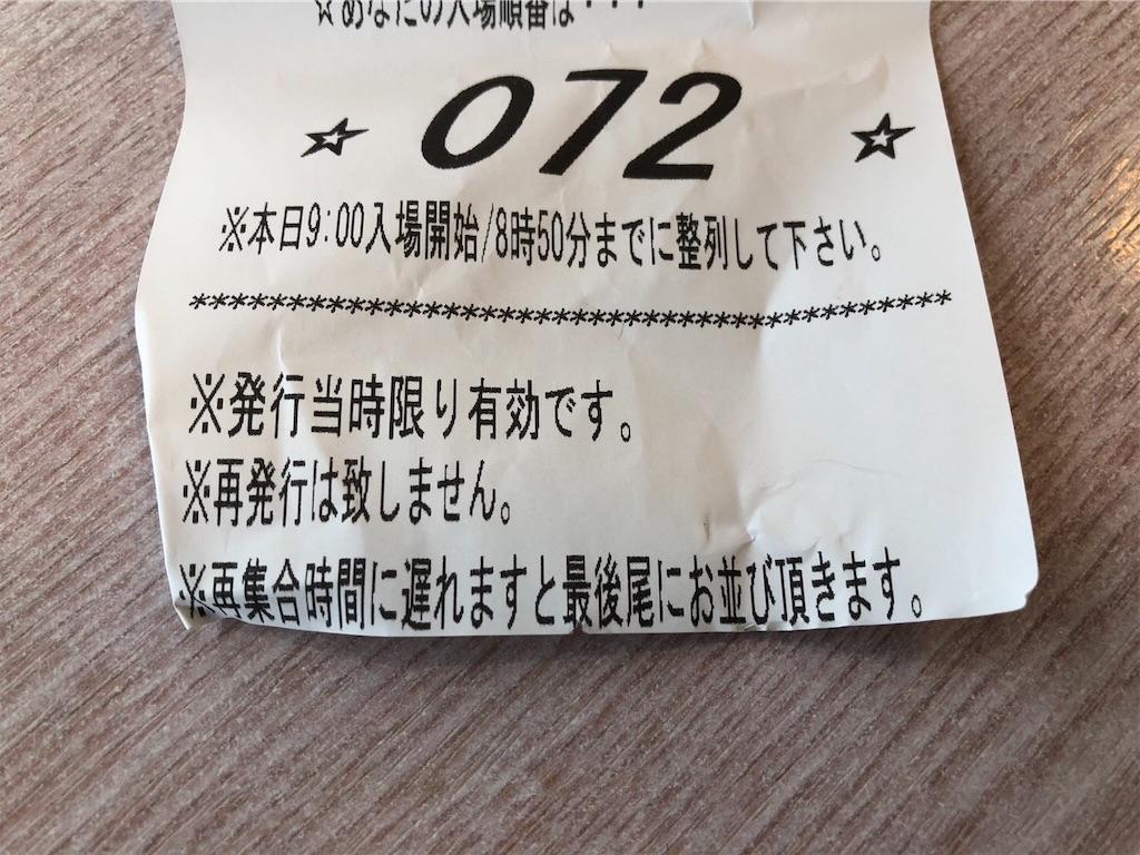 f:id:ryo436:20190721034946j:image