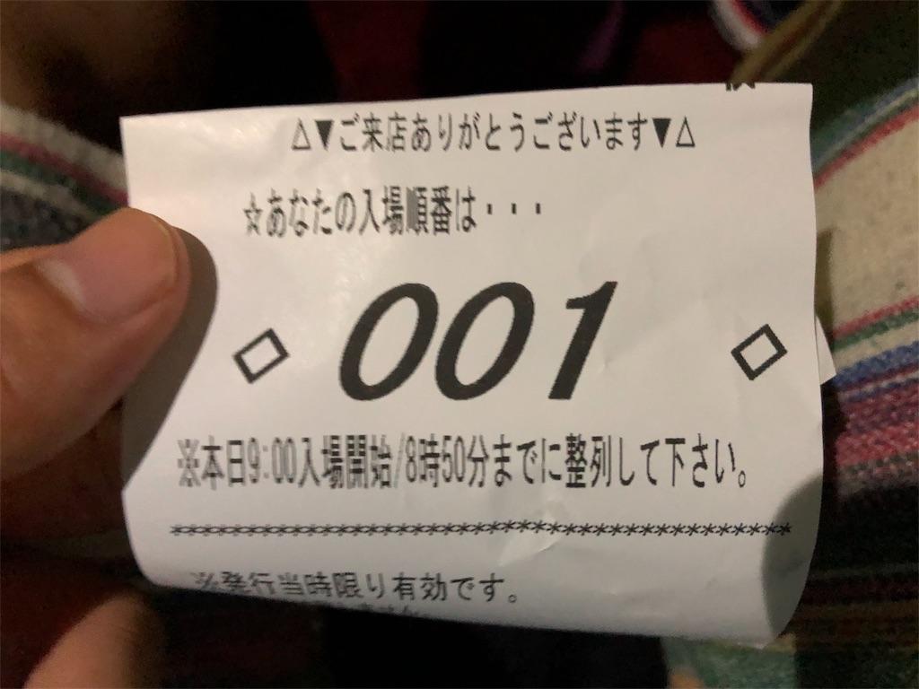 f:id:ryo436:20190803085353j:image