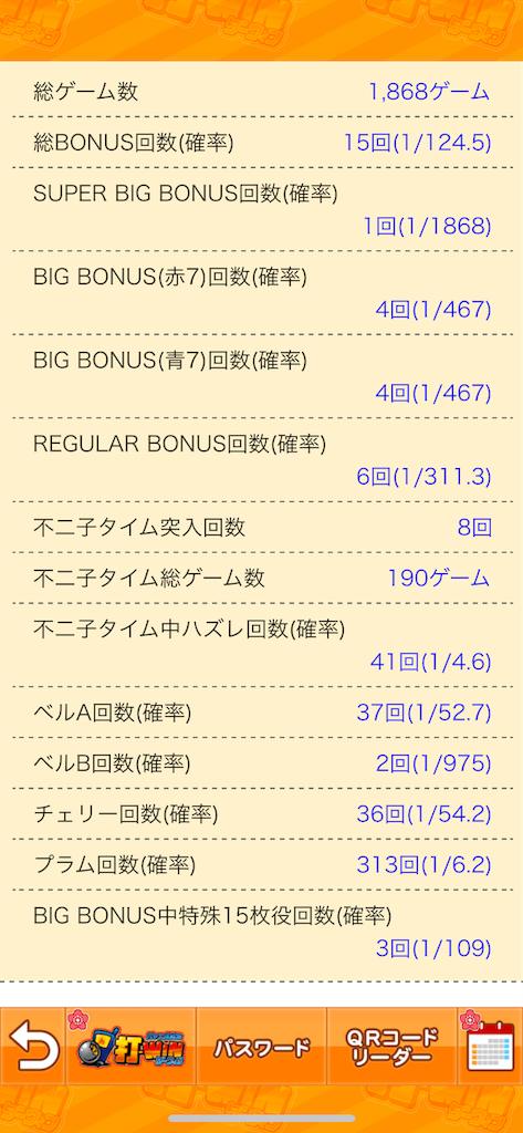 f:id:ryo436:20190821093853p:image