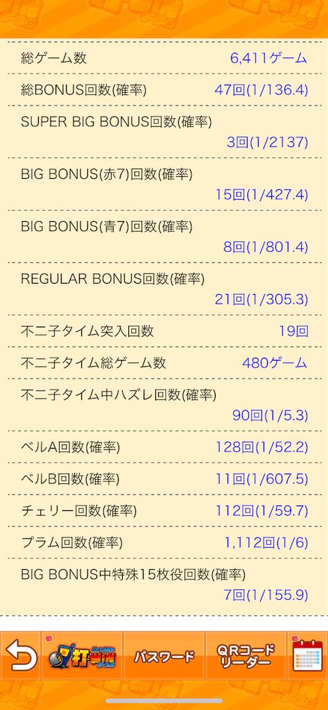 f:id:ryo436:20190823072327p:image