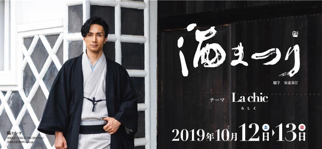 f:id:ryo436:20191015161120j:image