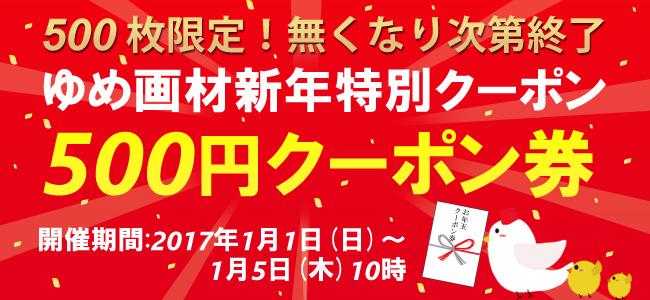f:id:ryo919:20170101232714j:plain