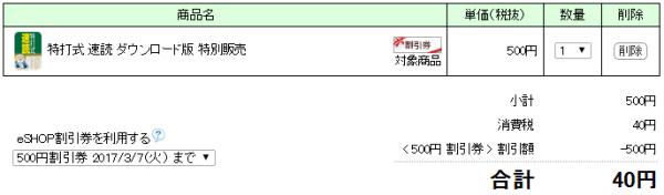 f:id:ryo919:20170306204107p:plain