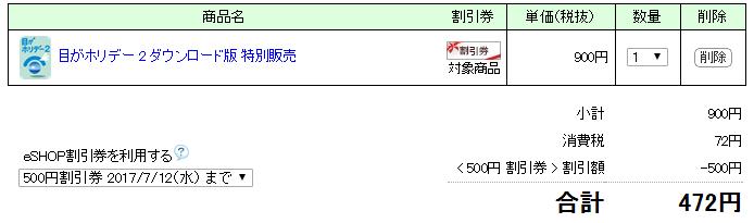f:id:ryo919:20170712010953p:plain