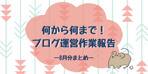 f:id:ryo_009:20180831221757p:plain