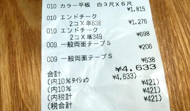 f:id:ryo_009:20210323223507j:plain