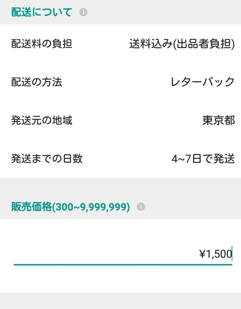 f:id:ryo_72:20170715190616j:plain