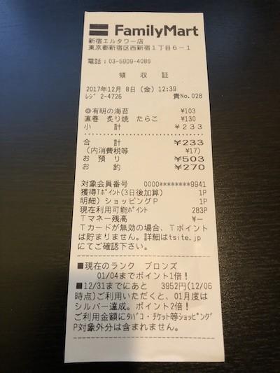 f:id:ryo_abe:20171209223101j:plain
