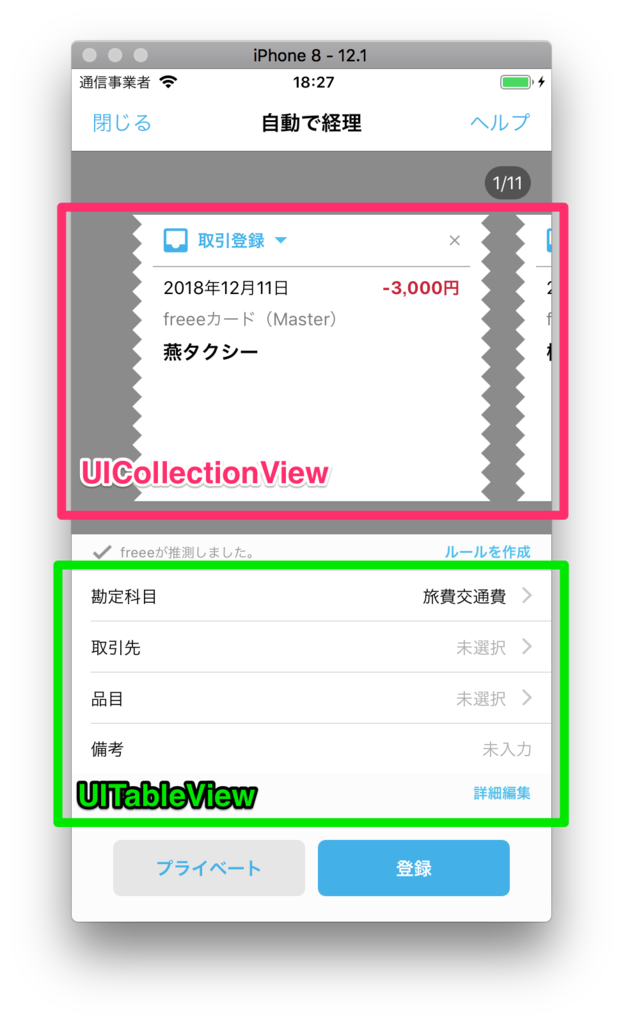 iOS版「自動で経理」の画面UI