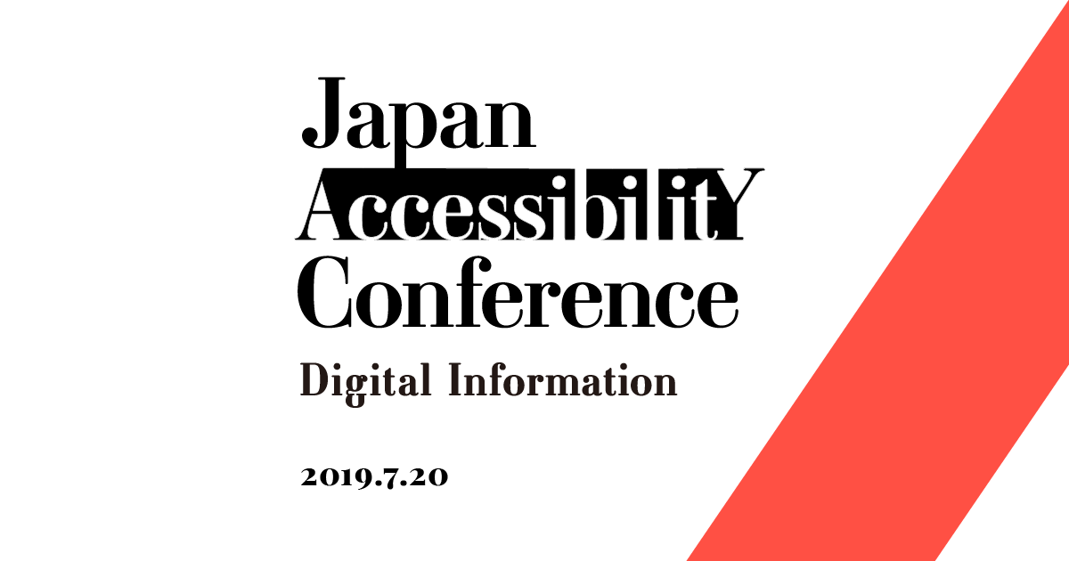 Japan Accessibility Conference vol.2 のメイン画像