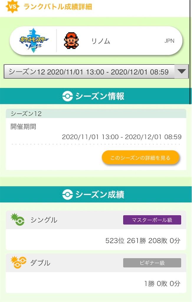 f:id:ryo_game_and:20201201130738j:image