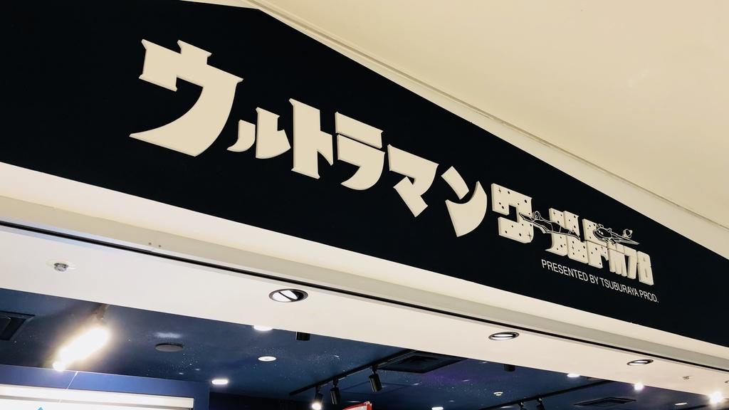 f:id:ryo_nf3000:20180906235230j:plain