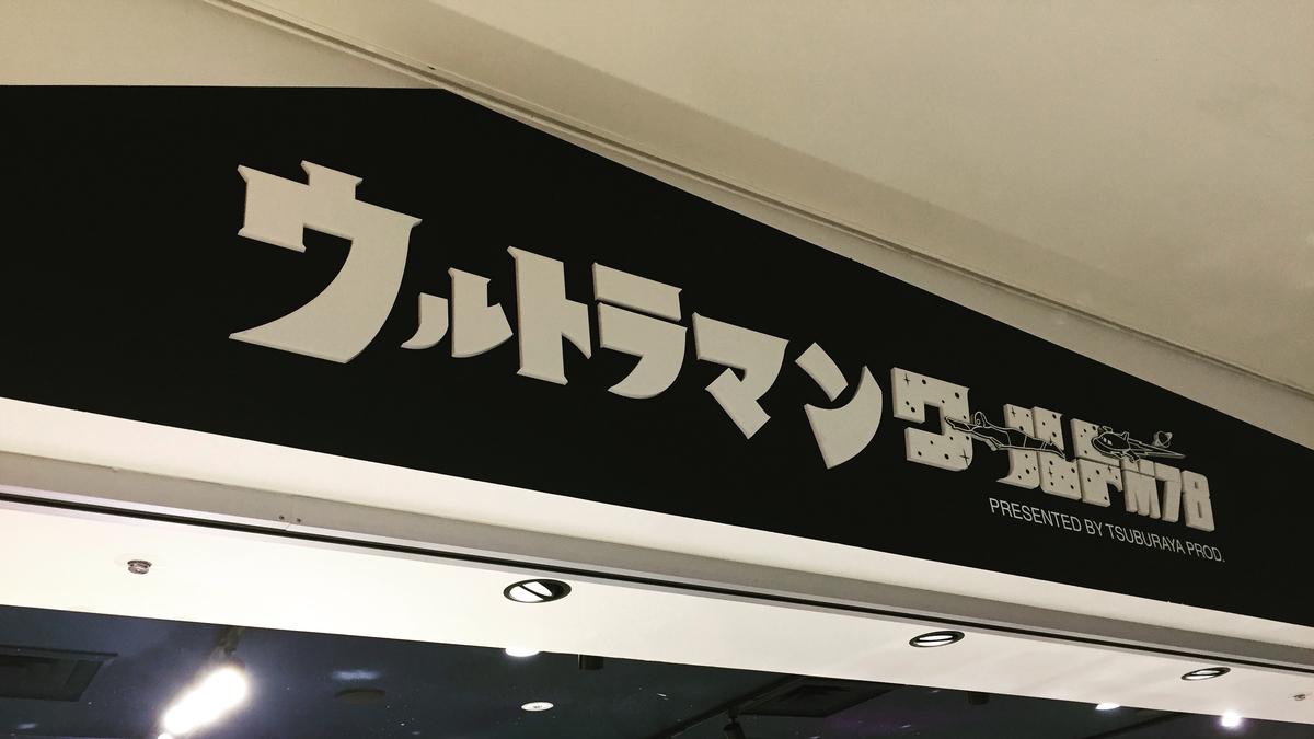f:id:ryo_nf3000:20200609103748j:plain