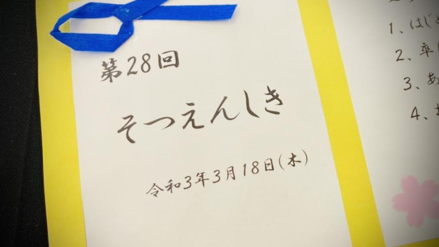 f:id:ryo_nf3000:20210325212021j:plain