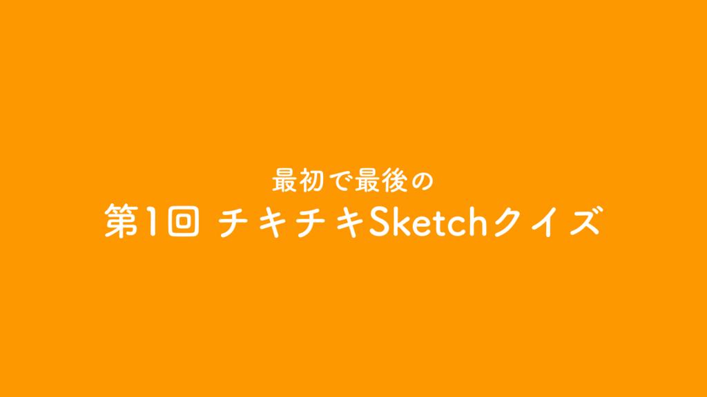 f:id:ryo_pan:20171224234105p:plain
