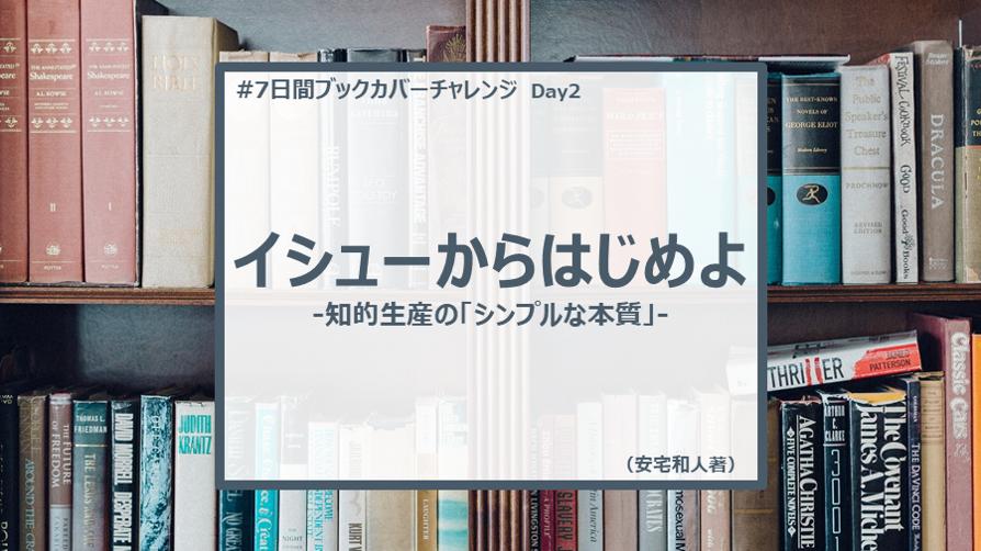 f:id:ryo_yamamoto:20200510224625p:plain