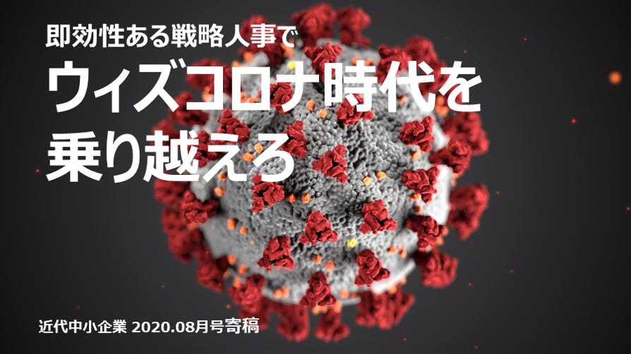 f:id:ryo_yamamoto:20200804114445p:plain