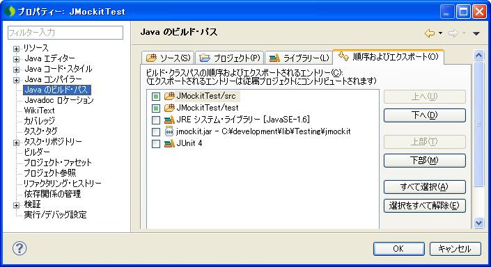 次世代のモックフレームワークであるJMockitの基本的な使い方