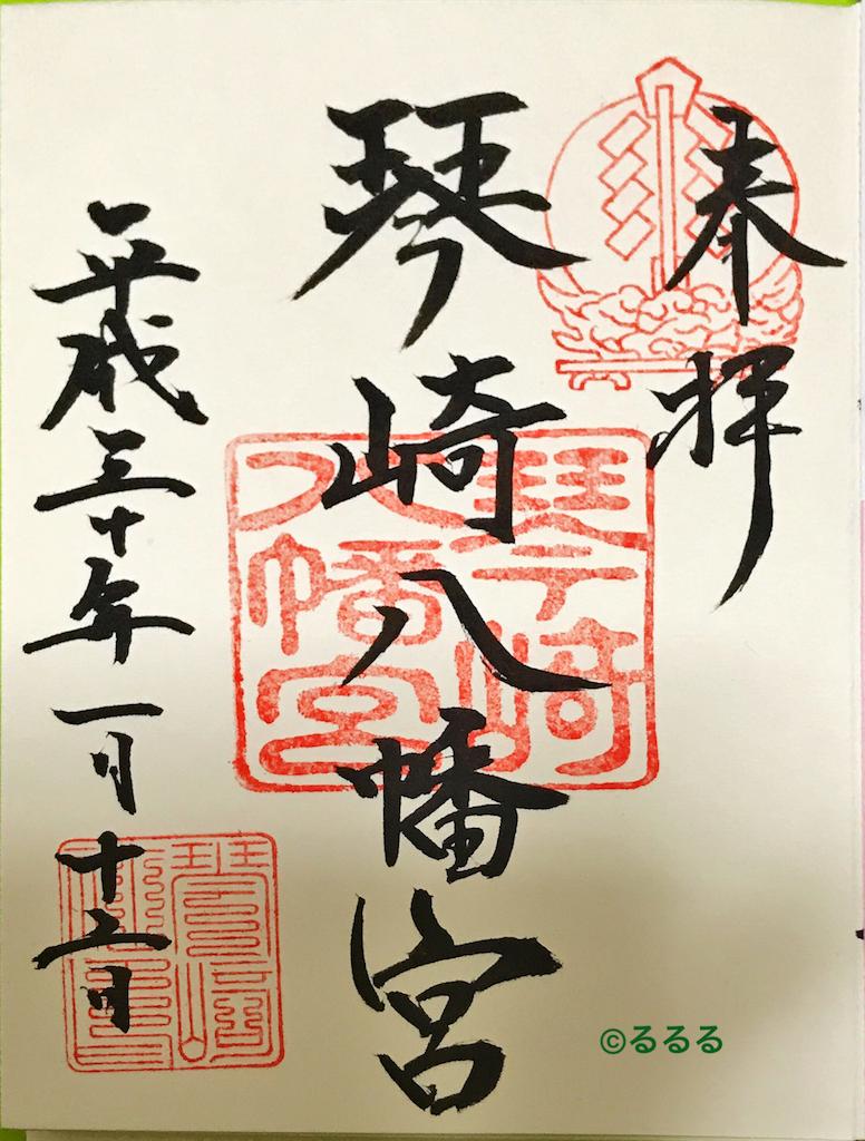 f:id:ryochi_lovelove157:20180114161335p:image
