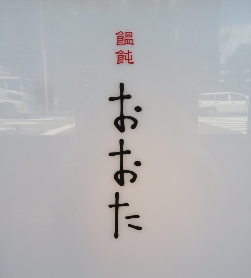 f:id:ryoen001:20200731042209j:plain