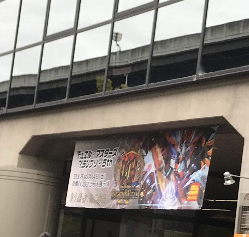f:id:ryofuDM:20171016113814j:plain