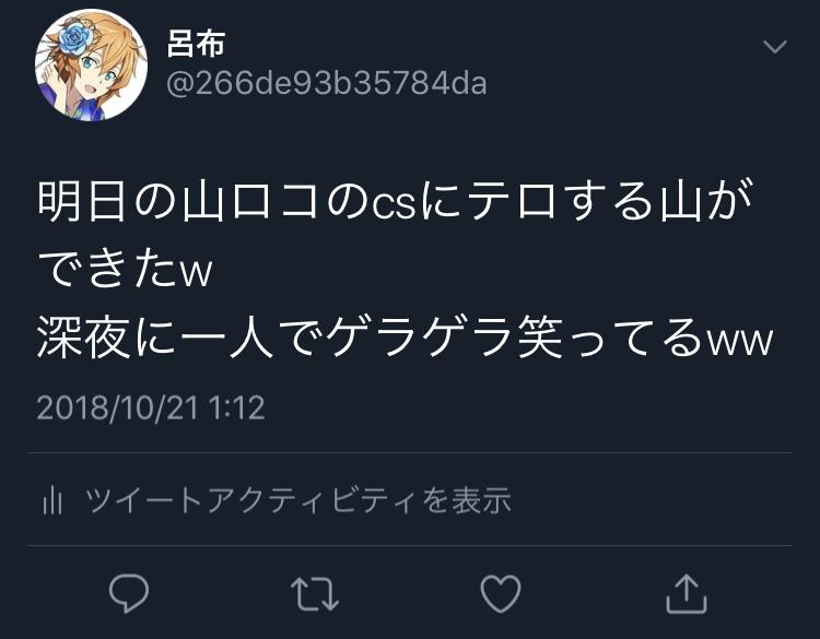 f:id:ryofuDM:20181021201955j:plain