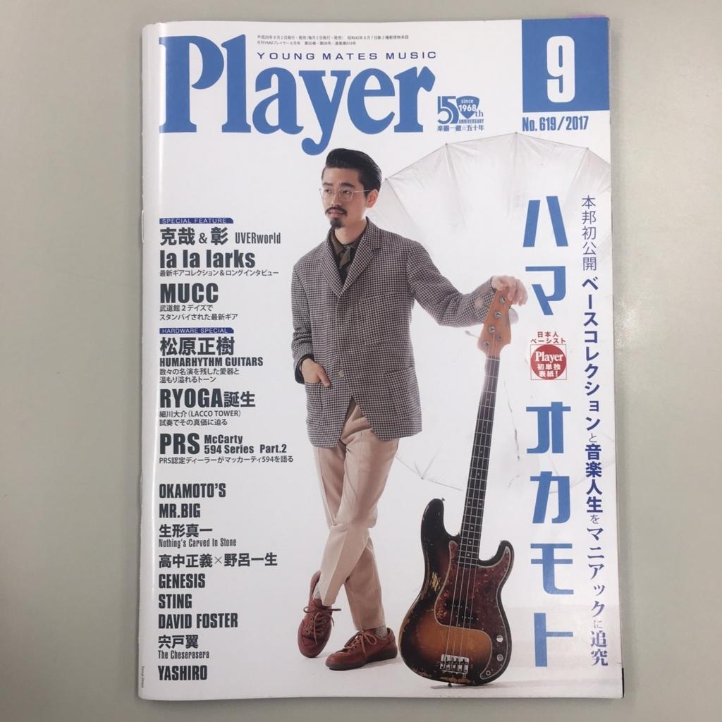 f:id:ryogaguitars_staff02:20171010171425j:plain