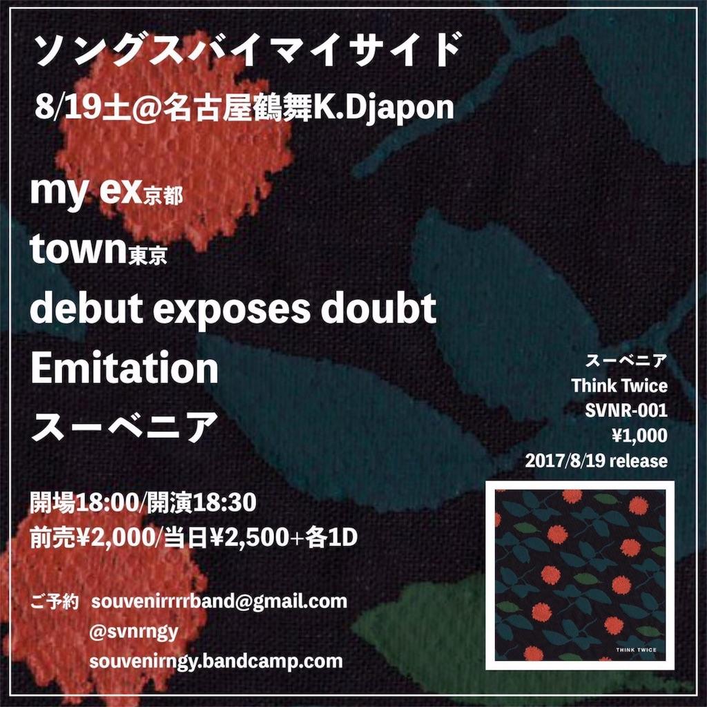 f:id:ryohei-n-0817:20171231143924j:image