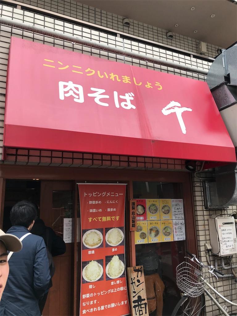 f:id:ryohei-n-0817:20180225214844j:image