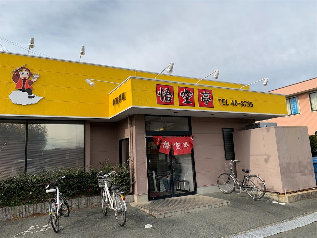 f:id:ryohei-n-0817:20190106223747j:image