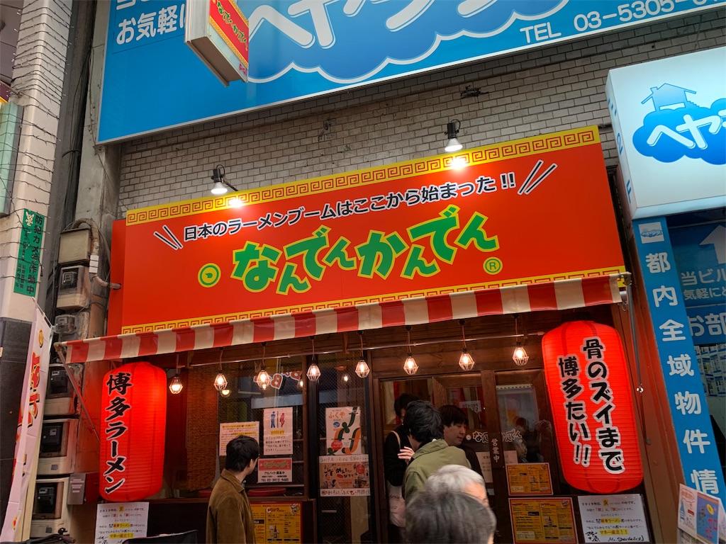f:id:ryohei-n-0817:20190120213555j:image