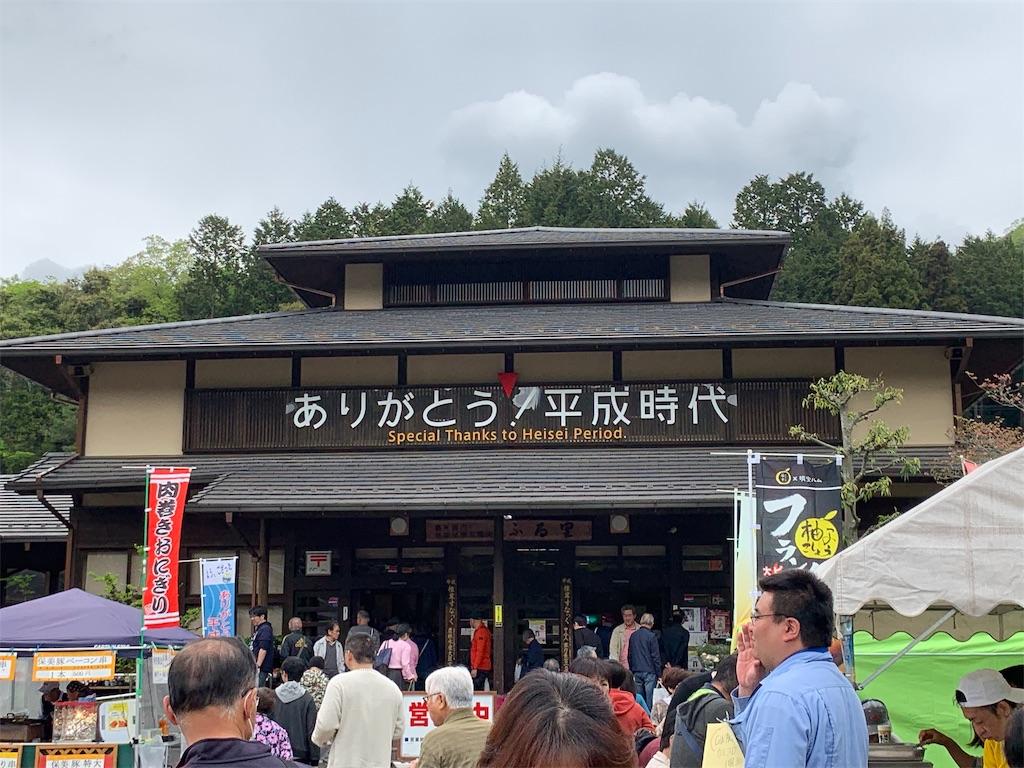f:id:ryohei-n-0817:20190429173213j:image