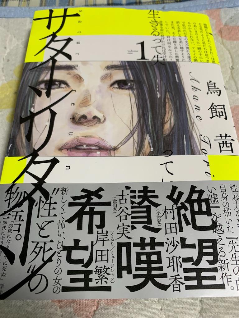 f:id:ryohei-n-0817:20190630220638j:image