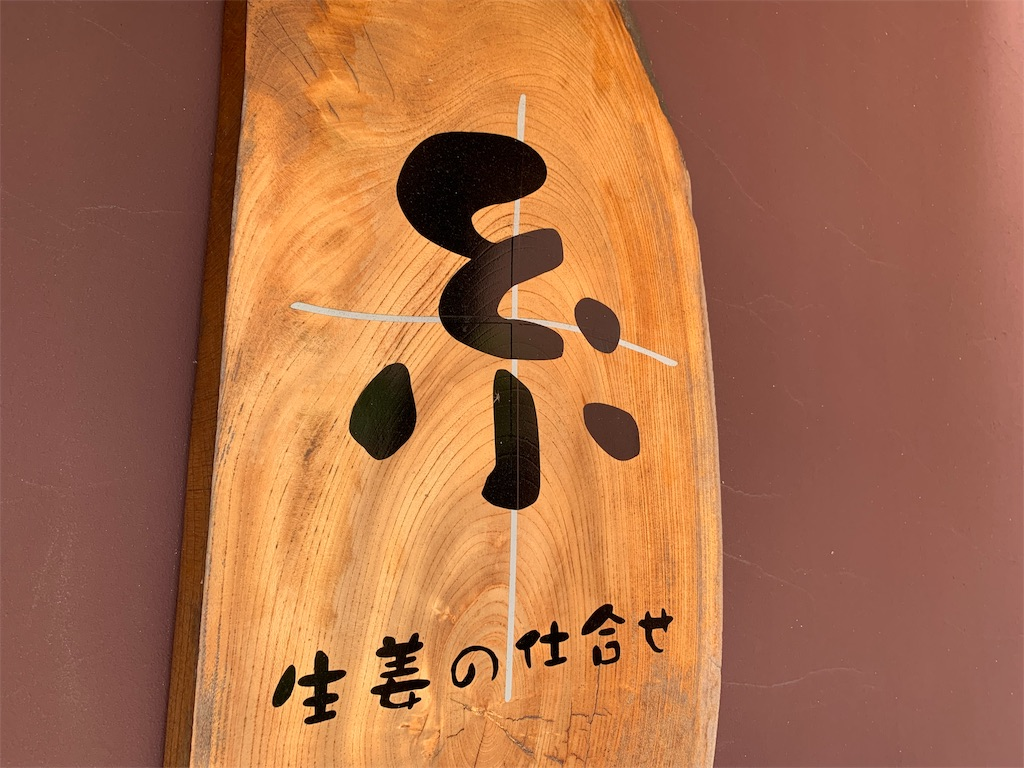 f:id:ryohei-n-0817:20190814205140j:image
