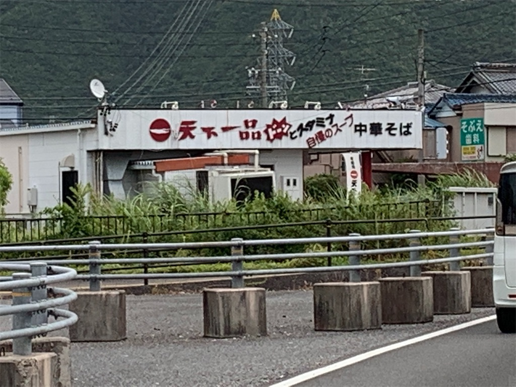 f:id:ryohei-n-0817:20190814210701j:image