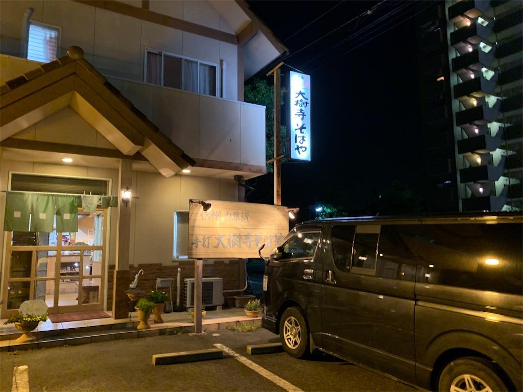 f:id:ryohei-n-0817:20190818222616j:image