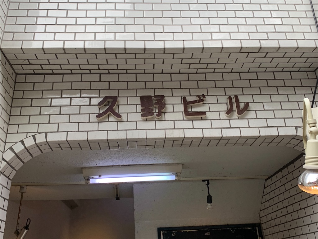 f:id:ryohei-n-0817:20200301233255j:image