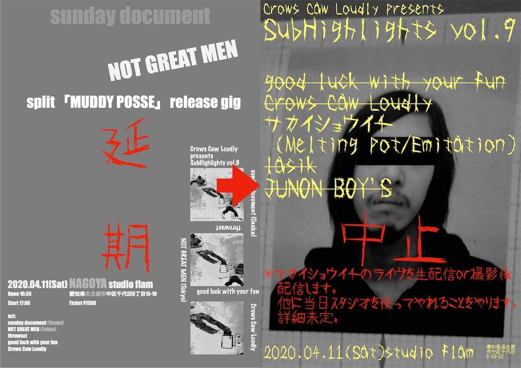 f:id:ryohei-n-0817:20200405221350j:image