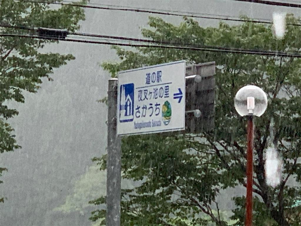f:id:ryohei-n-0817:20200726115213j:image