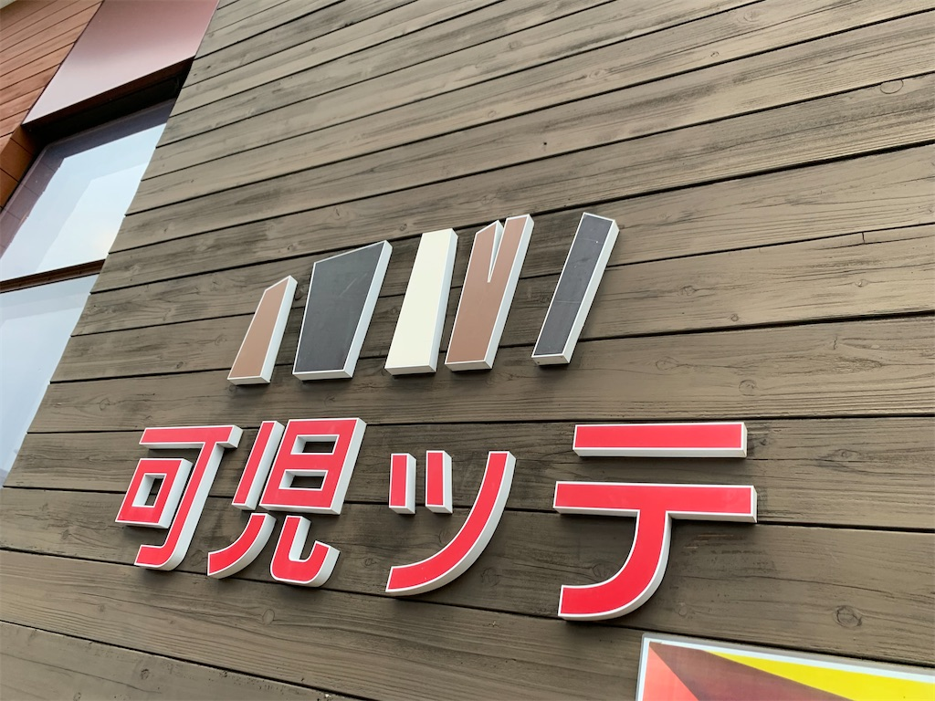 f:id:ryohei-n-0817:20201004210113j:image