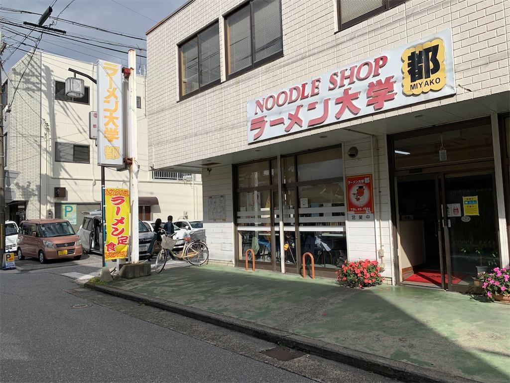 f:id:ryohei-n-0817:20201107112310j:image