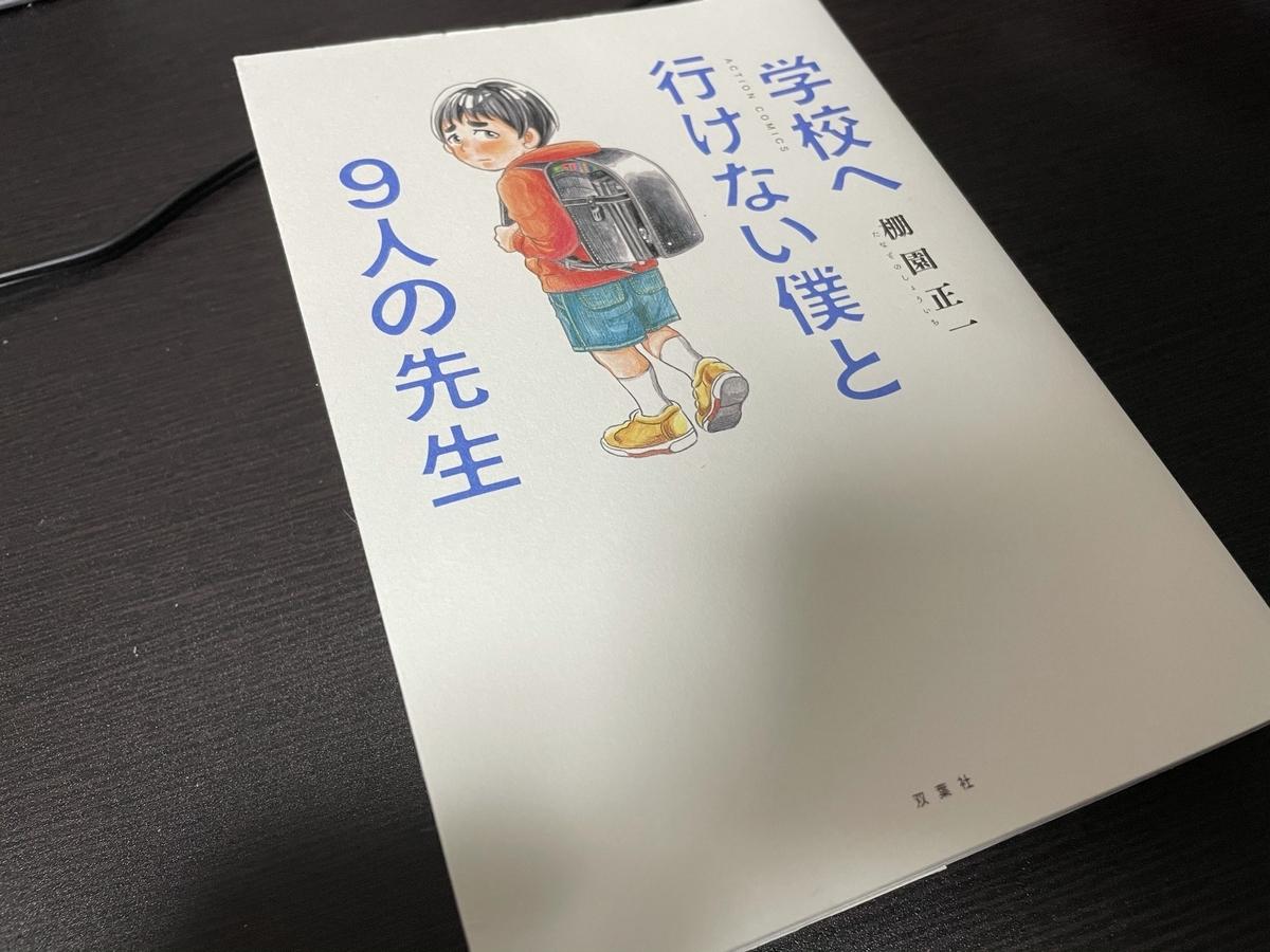 f:id:ryohei-n-0817:20201129182653j:plain