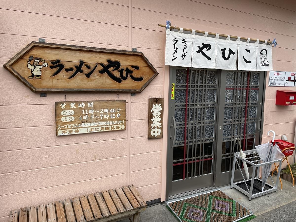 f:id:ryohei-n-0817:20210428183140j:plain
