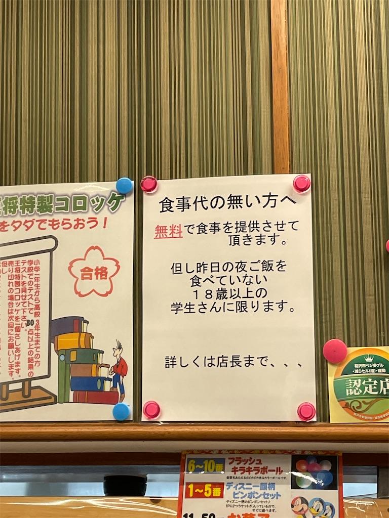 f:id:ryohei-n-0817:20210606110910j:image
