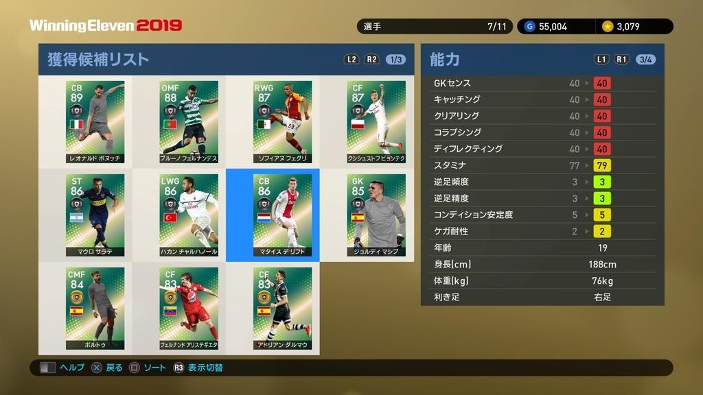 f:id:ryohei6887:20190222003940j:plain