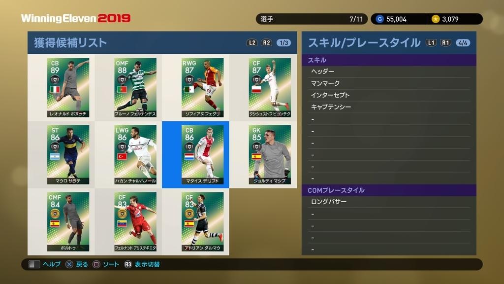 f:id:ryohei6887:20190222003944j:plain