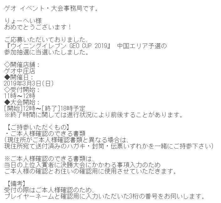 f:id:ryohei6887:20190228155732p:plain