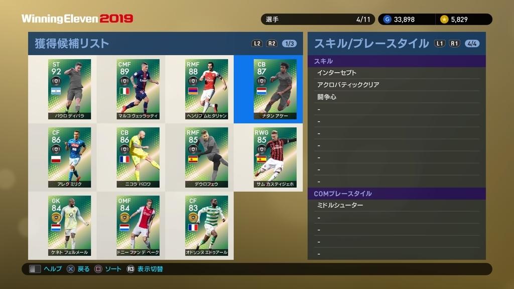 f:id:ryohei6887:20190301222221j:plain