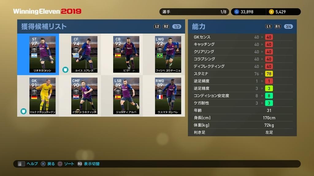 f:id:ryohei6887:20190302202034j:plain