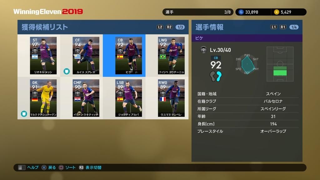 f:id:ryohei6887:20190302210411j:plain